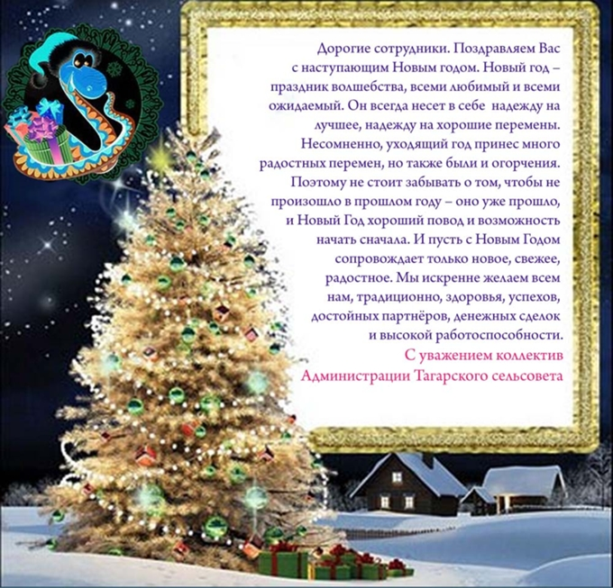 Хорошие поздравление к новому году для всех